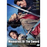 MEMORIES OF THE SWORD LIVE ACTION THE MOVIE   俠女 :刀的記憶真人劇場版   (1DVD)