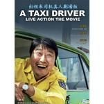 A TAXI DRIVER 出租车司机真人剧场版 (DVD)