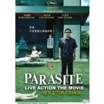 PARASITE 寄生上流真人剧场版 (DVD)