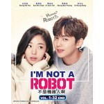 I'M NOT A ROBOT 不是機器人啊 VOL. 1 - 32 END (4DVD)