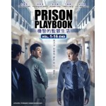PRISON PLAYBOOK 機智的監獄生活 VOL. 1 - 16 END (6DVD)