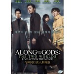 ALONG WITH THE GODS: THE TWO WORLDS LIVE ACTION THE MOVIE 与神同行真人劇場版 (1DVD)