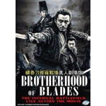 BROTHERHOOD OF BLADES THE INFERNAL BATTLEFIELD LIVE ACTION THE MOVIE 繡春刀修羅戰場真人劇場版 (1DVD)