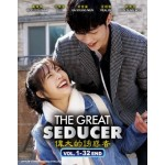 THE GREAT SEDUCER 伟大的诱惑者 VOL.1-32 END (4DVD)