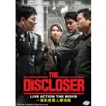 THE DISCLOSER LIVE ACTION THE MOVIE 一級機密真人劇場版(1DVD)