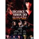 JIGOKU SHOUJO 地狱少女真人剧场版 (DVD)