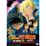 DETECTIVE CONAN THE MOVIE 22 (DVD)