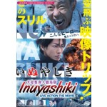 INUYASHIKI LIVE ACTION THE MOVIE 犬屋敷真人劇場版 (1DVD)