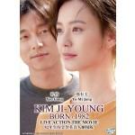 82年生的金智英真人剧场版 KIM JI-YOUNG (DVD)