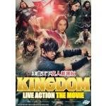 KINGDOM LIVE ACTION THE MOVIE 王者天下真人剧场版 (DVD)