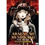 ARAGNE NO MUSHIKAGO MOVIE (DVD)
