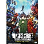 MONSTER STRIKE:SORA NO KANATA (DVD)