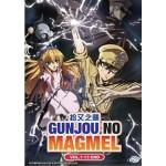 GUNJOU NO MAGMEL V1-13END (DVD)