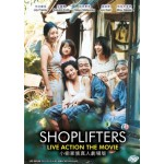 SHOPLIFTERS 小偷家族真人剧场版 (DVD)