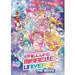 PRECURE MIRACLE UNIVERSE THE MOVIE 光之美少女 MIRACLE UNIVERSE劇場版 (DVD)
