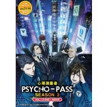 PSYCHO-PASS 心理测量者 S3 VOL.1-8END+MV (2DVD)