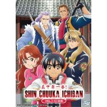 SHIN CHUUKA ICHIBAN!真中华一番VOL.1-12END (DVD)