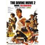 THE DIVINE MOVE 2 MV:THE WRATHFUL (DVD)