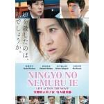 NINGYO NO NEMURU IE 沉睡的人鱼之家 真人剧场版 (DVD)