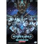 牙狼 GARO:VERSUS ROAD V1-12END (DVD)