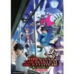 100-man No Inochi No Ue Ni Ore wa Tatte Iru 我立于百万生命之上 Vol.1-12End (DVD)