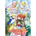 Kami-tachi ni Hirowareta Otoko 众神眷顾的男人 Vol.1-12End (DVD)