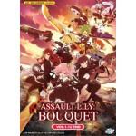 ASSAULT LILY: BOUQUET V1-12END (DVD)