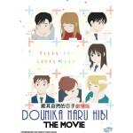 DOUNIKA NARU HIBI THE MOVIE 顺其自然的日子劇場版