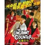 驱魔面馆 THE UNCANNY COUNTER (4DVD)