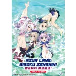 AZUR LANE: BISOKU ZENSHIN! 碧蓝航线 微速前进!VOL.1-12 END (DVD)