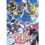 SOUKOU MUSUME SENKI 装甲娘战机 VOL.1-12 END(DVD)