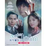 DOCTOR JOHN 医生耀汉 V1-16END (4DVD)