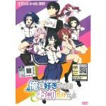 ORE WO SUKI NANO WA OMAE DAKE KA YO (DVD)