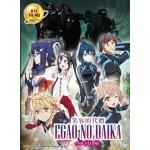 EGAO NO DAIKA V1-12END (DVD)