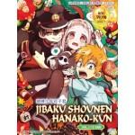 JIBAKU SHOUNEN HANAKO-KUN V1-12END(2DVD)