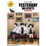 YESTERDAY WO UTATTE 昨日之歌 V1-12END (2DVD)