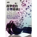 我挚爱的音乐恋曲 II (2CD)