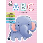 MY PS SERIES : ABC - UPPERCASE '20