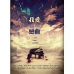 我爱钢琴恋曲 (2CD)