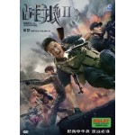 战狼 2 WOLF WARRIOR II (DVD)