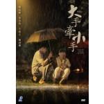 SHOW ME YOUR LOVE 大手牵小手 (DVD)