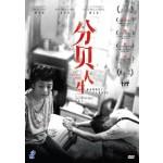 分贝人生 Shuttle Life (DVD)