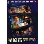 星剧本 BEST STORY (DVD)
