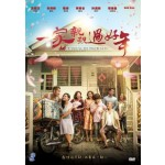 一家亲亲过好年(DVD)