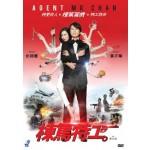 栋笃特工 (DVD)
