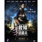 救疆清道夫 (DVD)