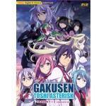 Gakusen Toshi Asterisk S1+2