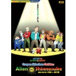 Crayon Shinchan Gaiden:Alien VS Shinnosuke
