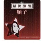 精挑细选 -顺子 (2CD)