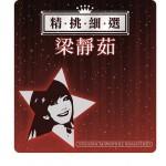 精挑细选 -梁静茹 (2CD)